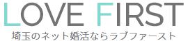 ラブファースト|埼玉の安心ネット婚活